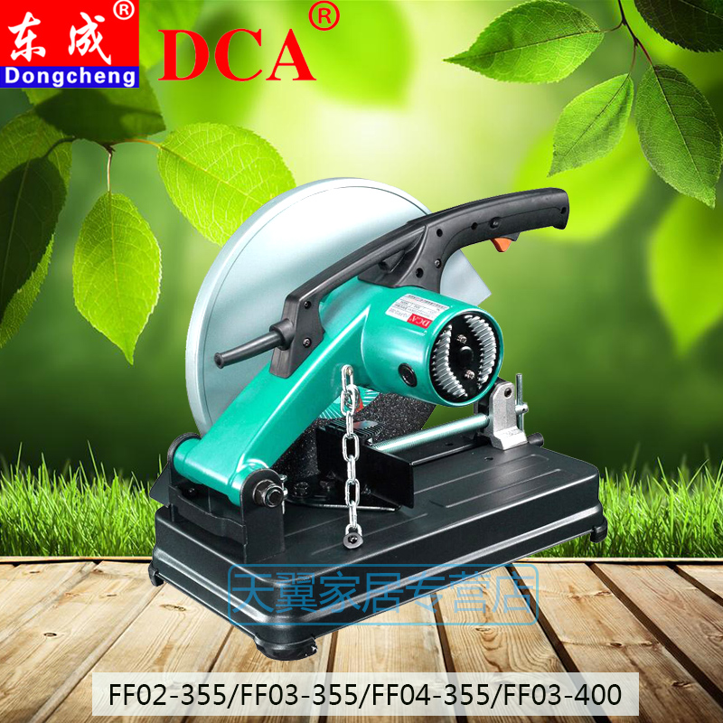 14 provincial shipping authentic east into dca FF03-355/02-355 steel profile cutting machine power tools