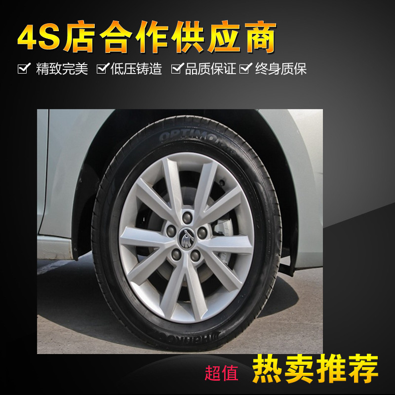 14 skoda xin rui original 14-inch aluminum alloy wheels skoda crystal sharp wheel steel wheel rim tire bell rings free shipping
