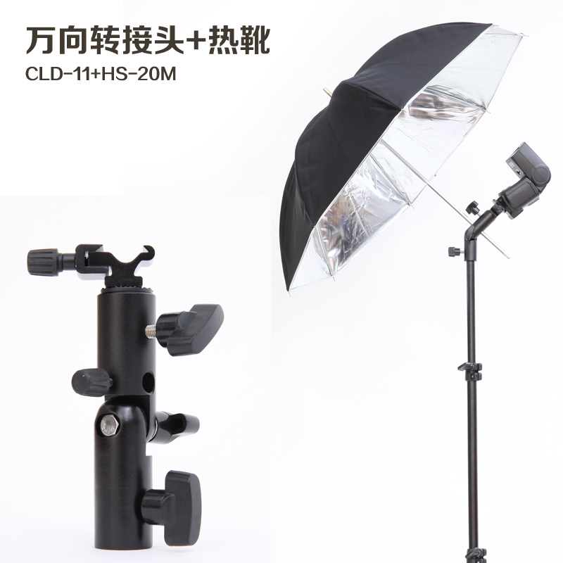 Rui ying flash external flash accessories cld-11 + hs-20m l bracket bracket + hot shoe