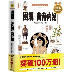 Graphic yellow emperor: china health first book (2012 new graphic version) purple figure of shaanxi normal