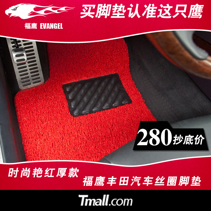 Fu ying dedicated car mats toyota crown/camry/corolla/yi zhi/rav4 thicker wire circle mat