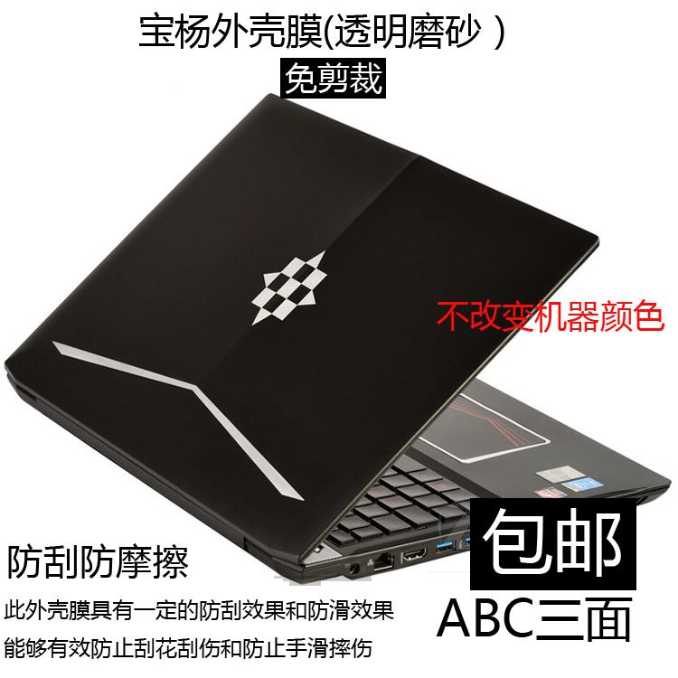 15.6 inch byone bao yang z15 fengying m_1 i3 i5 i7 transparent frosted shell protective film colorful paper