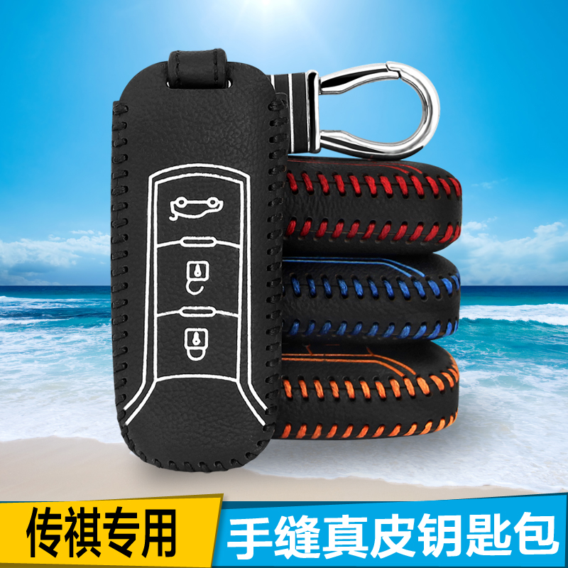 15 gs-4 dedicated wallets guangzhou automobile chi chuan gs5 subscription ga3s ga6 wallets key sets of leather key cases refit
