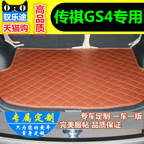 15 models guangzhou automobile chi chuan gs-4 gs-4 gs-4 dedicated trunk mat trunk mat guangzhou automobile chi chuan modified rear compartment mat