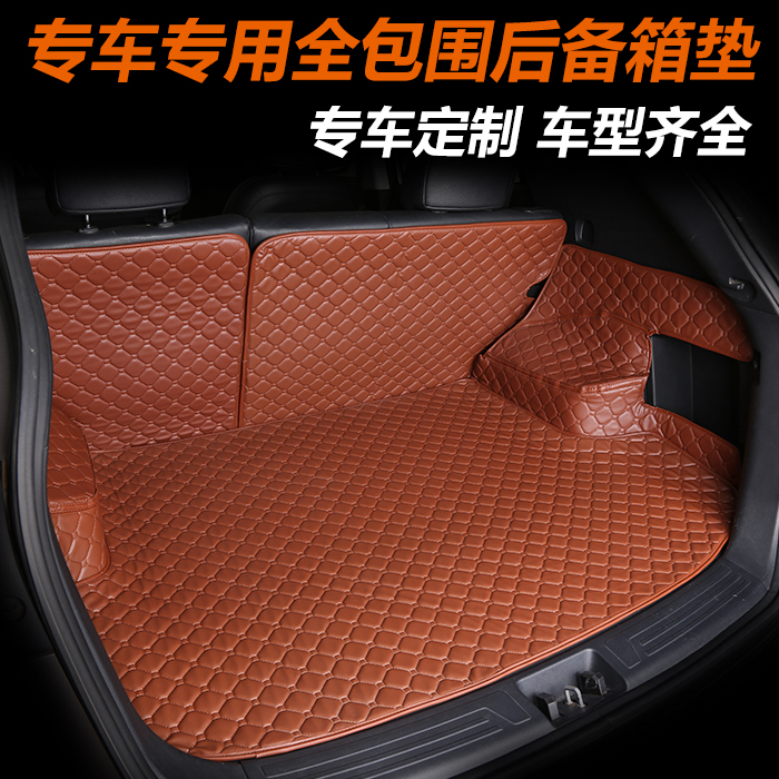 15 new octavia skoda hao rui dedicated trunk mat after the warehouse wholly surrounded by wild emperor jing rui xin moving speed to send Pad