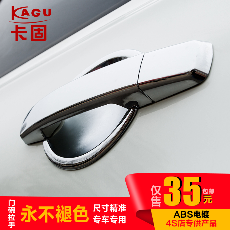 15 skoda octavia jing rui hao rui xin jing rui rui car modification accessories dedicated door handle door handle bowl