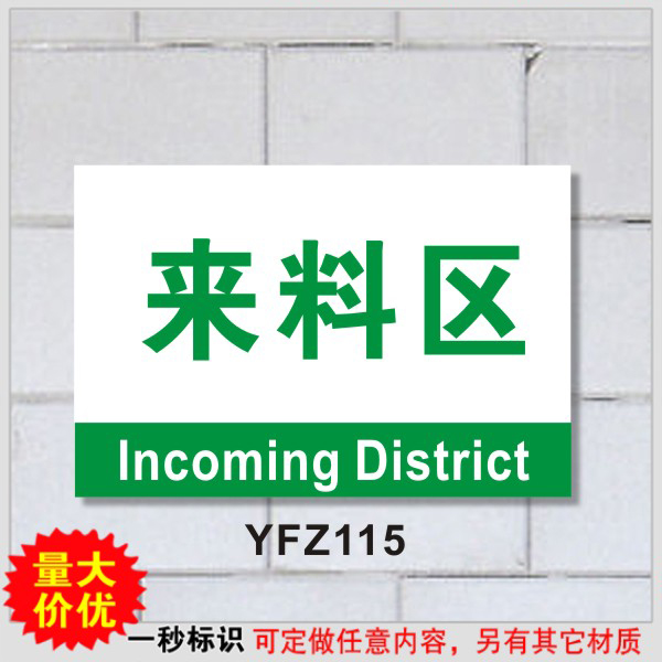 Incoming district area zoning brand brand brand grouping signs display card brand oem factory floor partitions provide customized cards