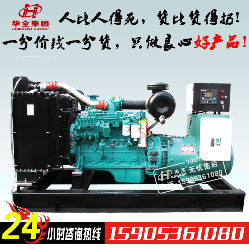 150kw cummins diesel generator set diesel engine with a star connaught brushless generator 150 KW