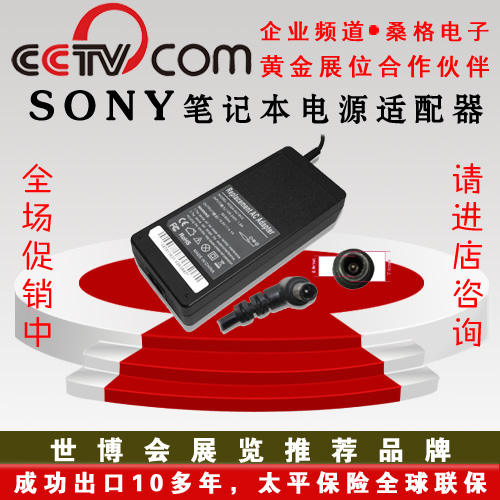Sony sony 19.5 v 4.1a laptop power adapter 80 w 6.5*4.4