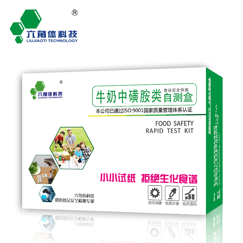 Hexagonal body of food safety detection test paper test card milk milk milk antibiotic sulfa self test in 2