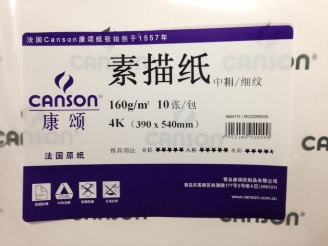 Imported paper canson canson 4 k open sketch paper sketch paper lead drawing paper 160g paper pastel paper 150g almighty