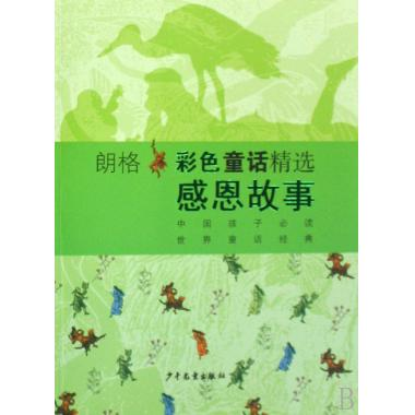 Lange color fairy tales collection (thanksgiving story)/chinese children reading the classic fairy tale world (english) lange genuine Books