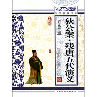 Celebrated cases of judge dee residue tang dynasty kingdoms (blue collector edition)/chinese studies collection book series sinology Book series books editorial genuine books