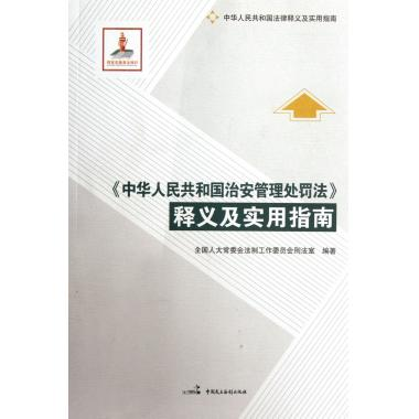 People's republic of china public security administration punishment law interpretation and practical guide (law of the people's republic of china