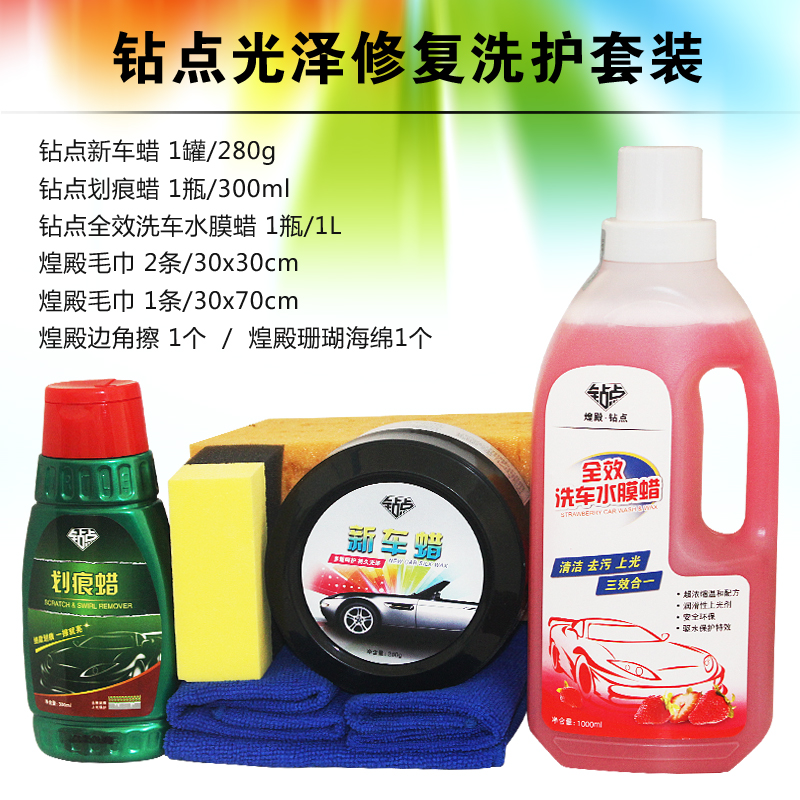Drill point genuine car wax new car wax waxing kit car wax car wax car wax scratch repair car wax waxing beauty