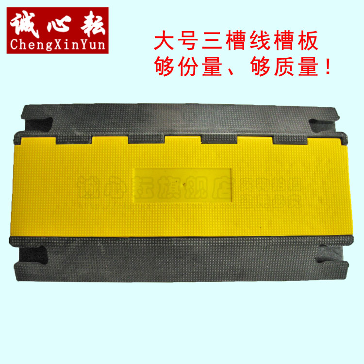 Pvc trunking trunking trunking board rubber trunking deceleration with deceleration deceleration with 3 cable protection cover/mat stage to lay cables board