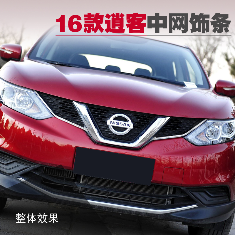 16 new models qashqai grille trim strip pressure plate stainless steel trunk rear fender modified special decoration