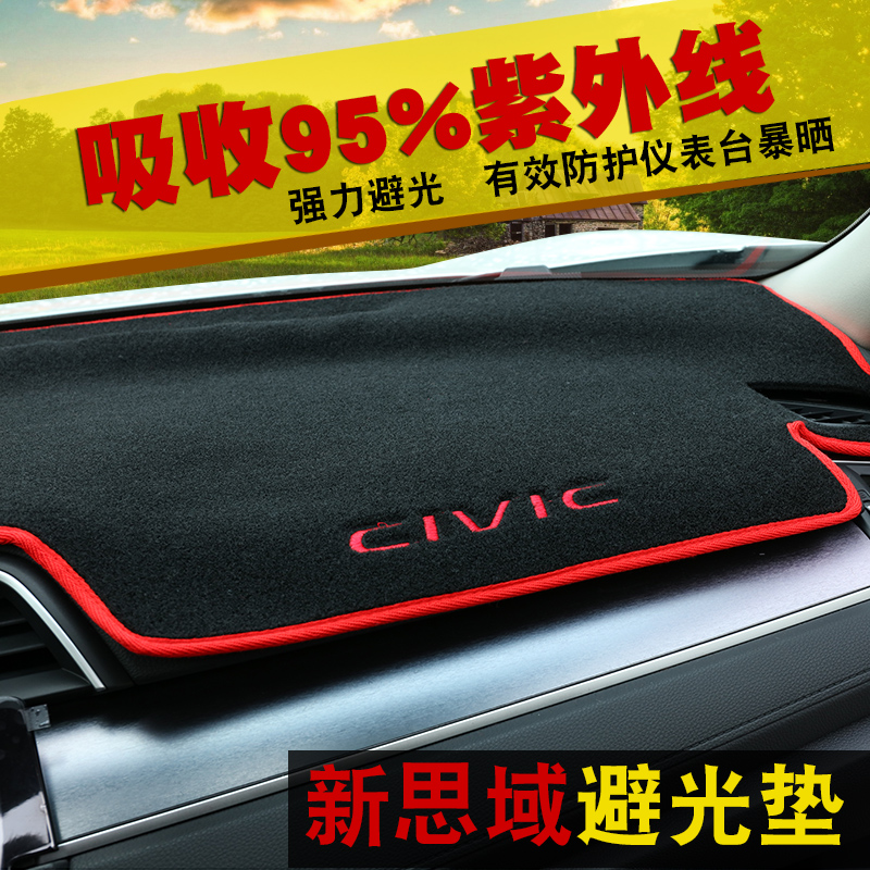 16 the tenth generation civic honda xrv chi bin crv ling sent jed new fit dark insulation pad instrument dials Modified