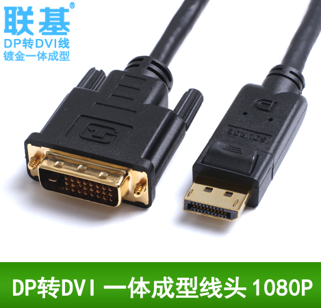 Joint base displayport to dvi dp to dvi cable dp to dvi dp adapter cable 1.8 m 1 m