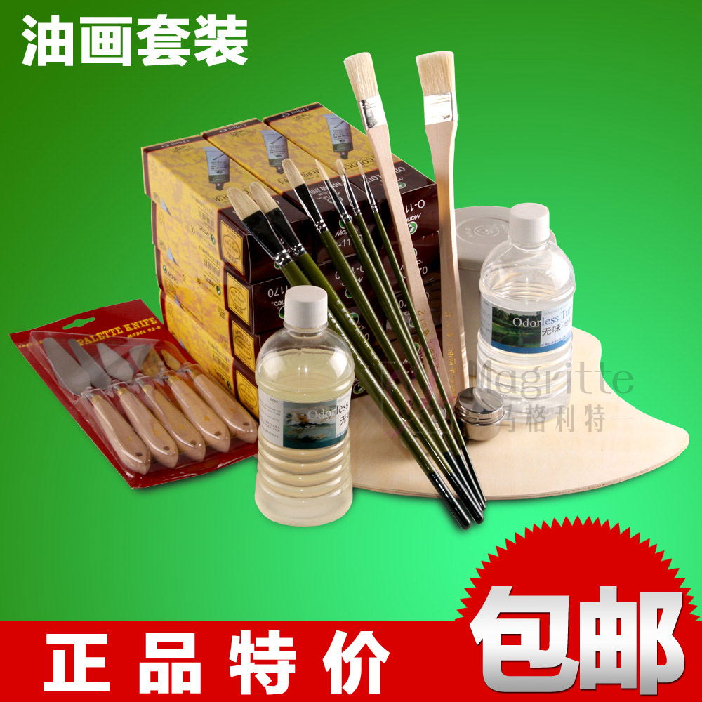 Marley oil paint oil paint painting tool kit suits oiler + pen + palette + scraper + toning oil painting