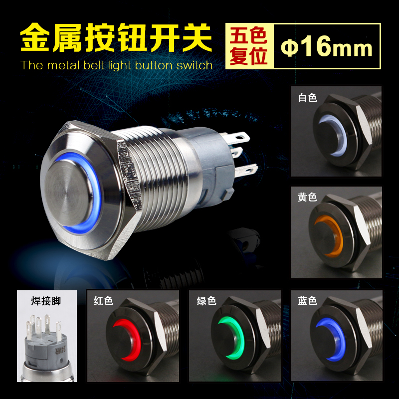 16mm metal push button switch with light since the reset high head ring illuminated led luminous small power 12 v
