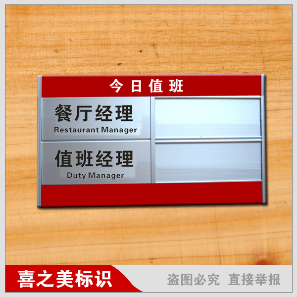 Brand manager on duty on duty on duty brand hotels hotel restaurant brand aluminum combination cards