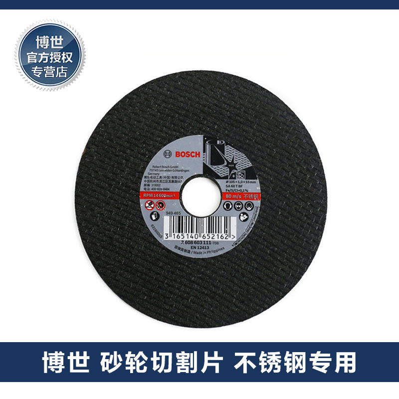 180mm angle grinder bosch 105- profile cutting machine cutting sheet metal cutting disc grinding wheel for stainless steel sheet