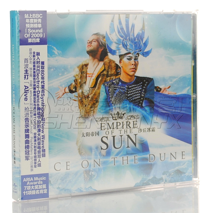Version of the empire of the sun empire: ice frost on the dune dune document cd