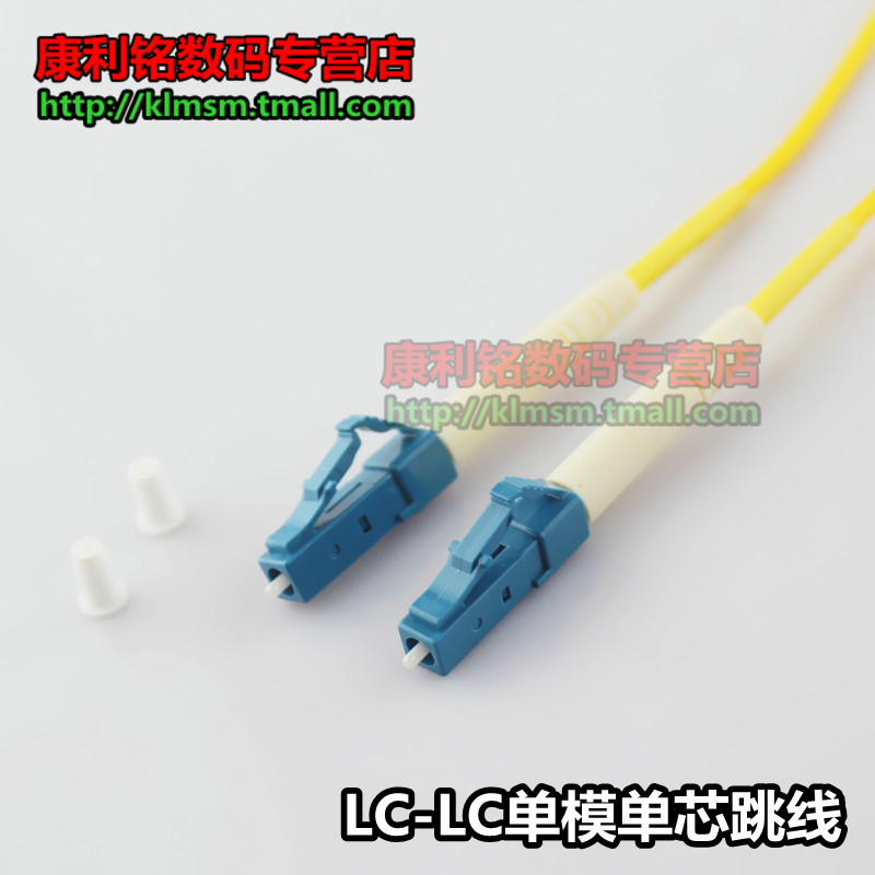 Wo [ancient] lc-lc single mode single fiber jumper lc/PC-LC-PC singlemode fiber jumpers jumper 3 m telecom Level