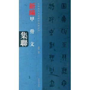 Chinese ancient classic rubbings set associative series: new oracle set associative