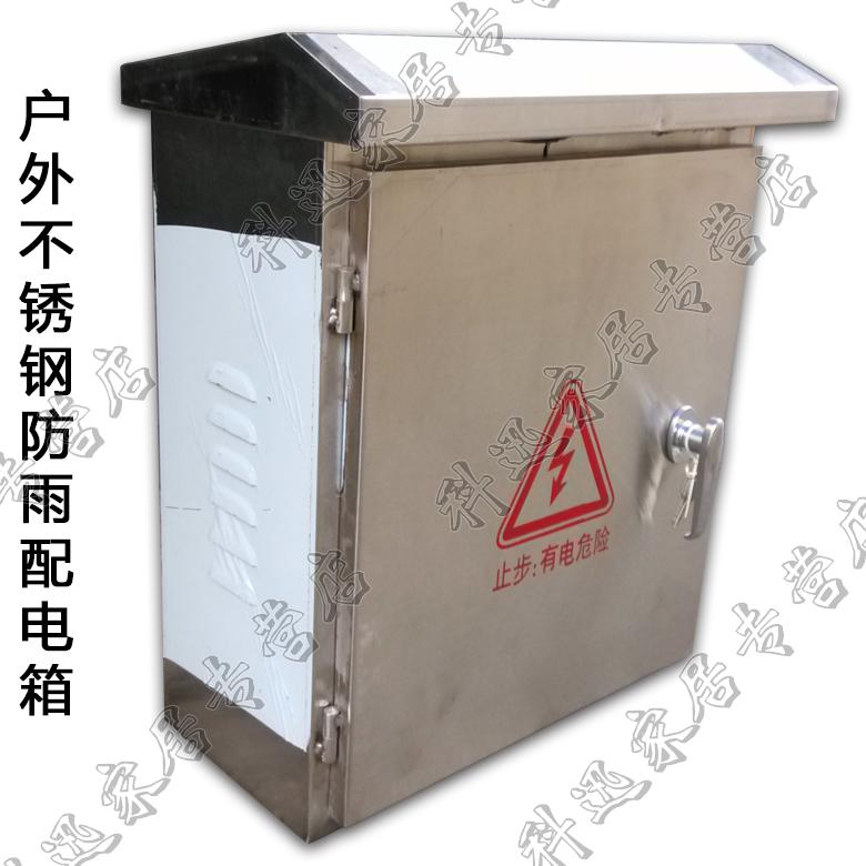 Stainless steel distribution box outdoor rain water tank 800*600*200 control box security box wall box