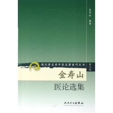 Shoushan jin medical theory anthology/modern famous old chinese classics reprinted books shoushan jin genuine books