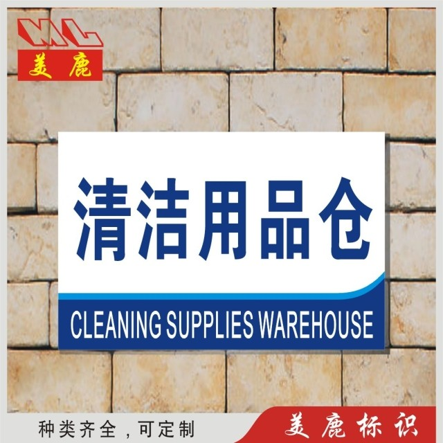 Cleaning supplies warehouse district zoning brand display card brand school canteen hotel kitchen set custom signs