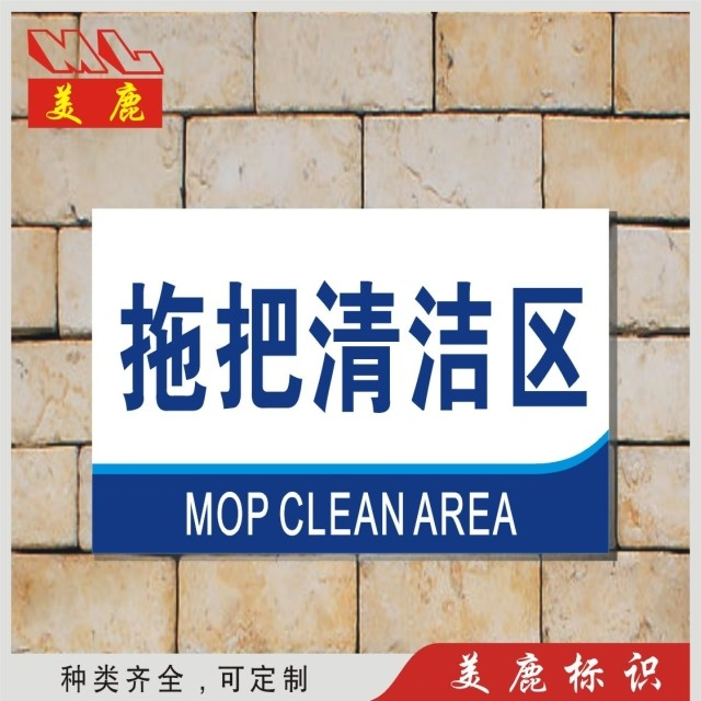Cleaning mop cleaning canteen zoning district zoning board region grouping brand signage hotel brand kitchen set custom signs