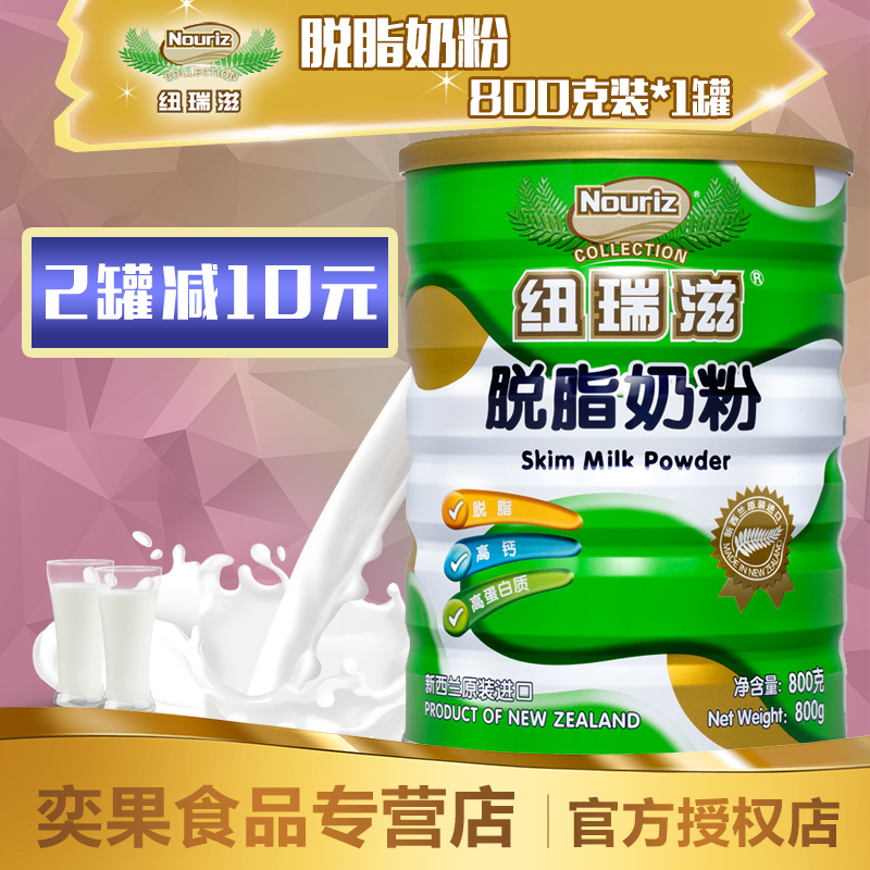 2 cans minus 10 yuan new zealand imported niurui zi aged adult calcium skim milk in children and adolescents