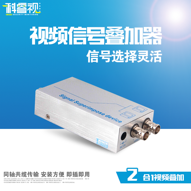 2 channel video multiplexer multiplexer surveillance video cable transmission personal emergency adder anti Interference