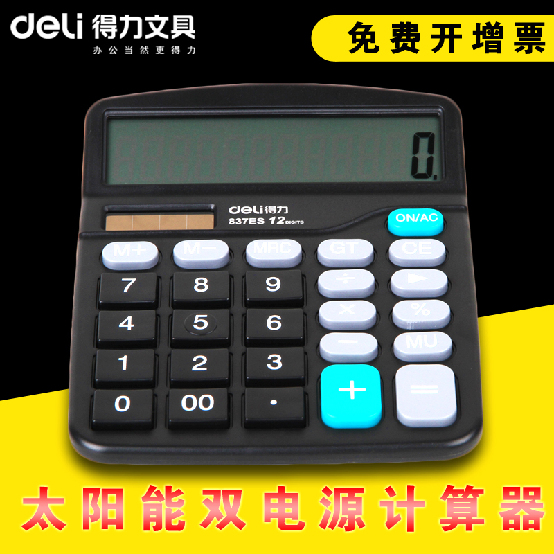 2 free shipping deli 837es calculator solar calculator computer finance office big screen big button