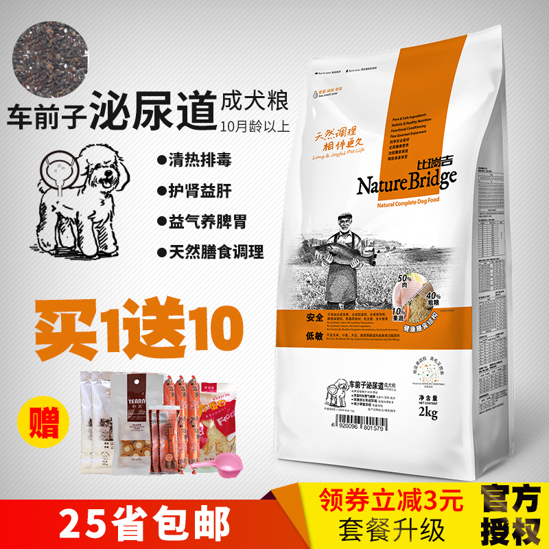 2 kg conditioning prescription urinary tract conditioning birui ji adult dog food natural food [plantago conditioning] free shipping