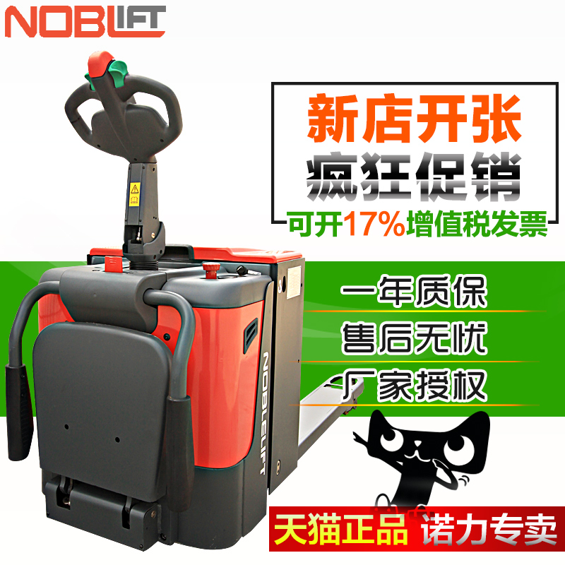 2 tons of the whole electric electric pallet trucks to cattle electric pallet truck connaught electric forklift pt20 genuine