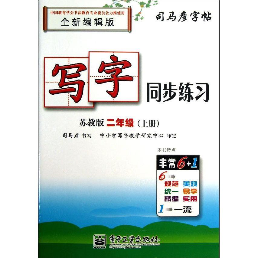 2 (with the soviet union to teach) (miao hong)/write synchronization practice copybook genuine selling books