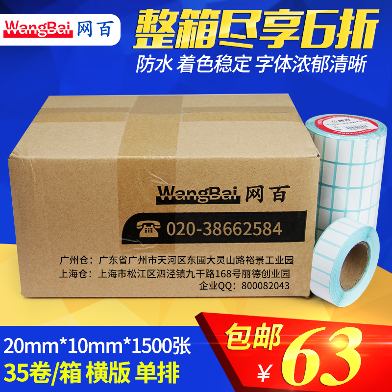 Get quotations · 20101500 single row of thermal bar code sticker paper single anti thermal