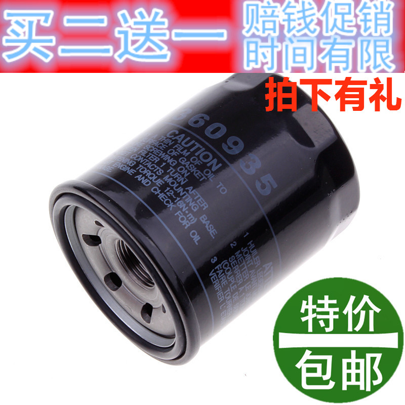 2008 zotye 5008 z300 z100 z200 z500 m300 t200 t600 oil filter clear filter