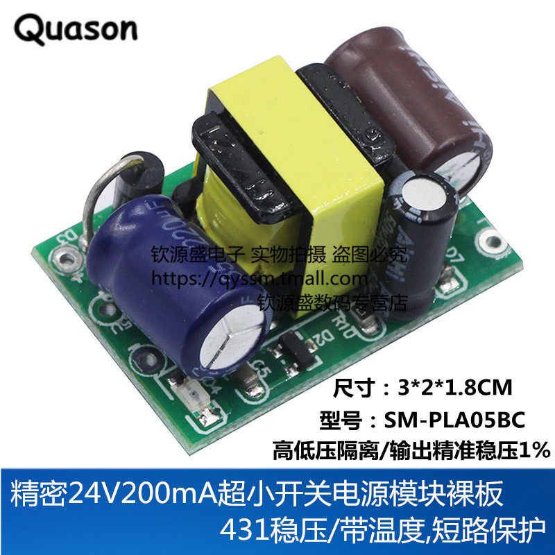 200mA precision 24v150ma ultra small switching power supply module bare boards, AC-DC24V5W power supply module block