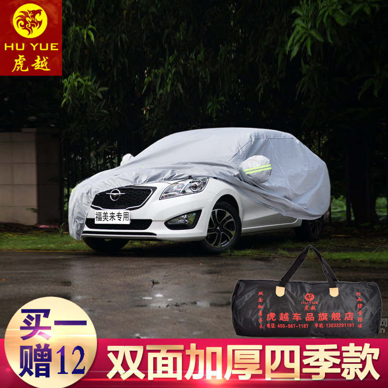 2015 models hippocampus familia dedicated sunscreen car hood rain and snow sewing thicker insulation car sun shade