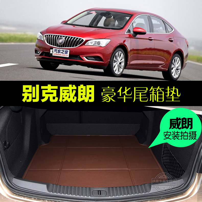 2015 new weilang buicks dedicated trunk mat car trunk mat weilang line lee box loaded Modified pieces