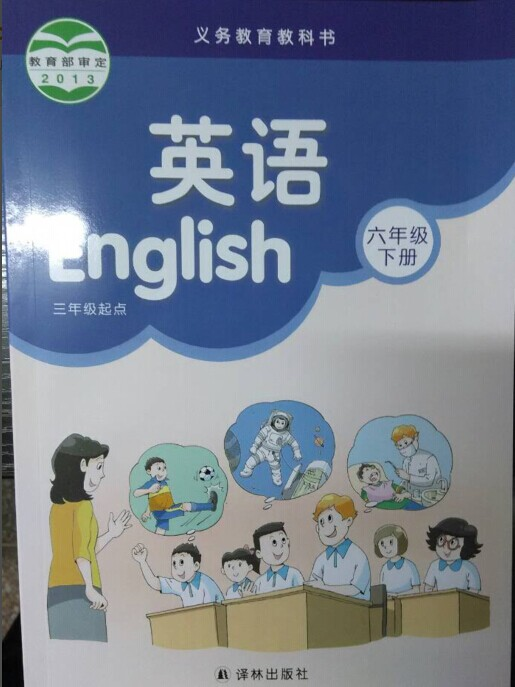 2015 spring new version of the spot of jiangsu oxford primary english textbooks for sixth/6 grade next volume textbook textbook yilin Oxford primary english textbooks 6b 6b 6b