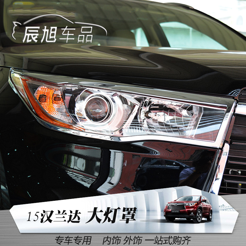 2015 toyota highlander highlander special tail lamp headlight front fog lamp cover 15 new models product modification decorative accessories