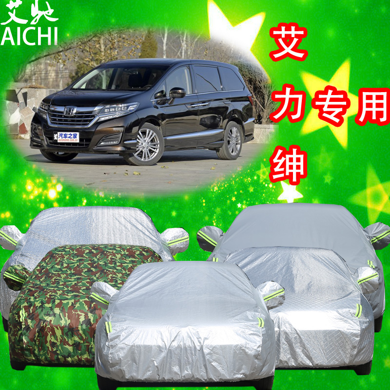 2016 dongfeng honda eric gentry dedicated water and dust sun shade car cover sewing sun rain hood insulation