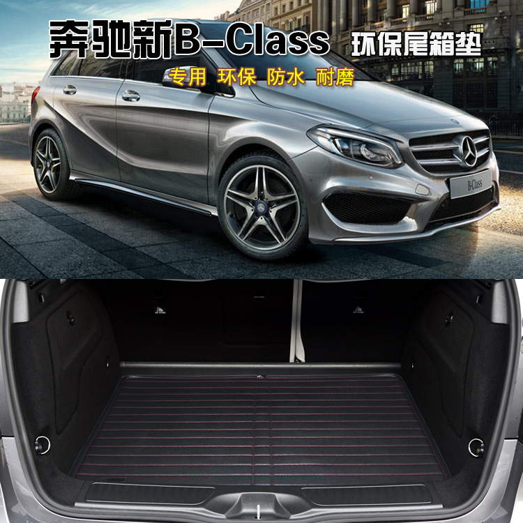 2016 models benchi new class b b180 trunk mat trunk mat mercedes benz b200 b260 trunk mat