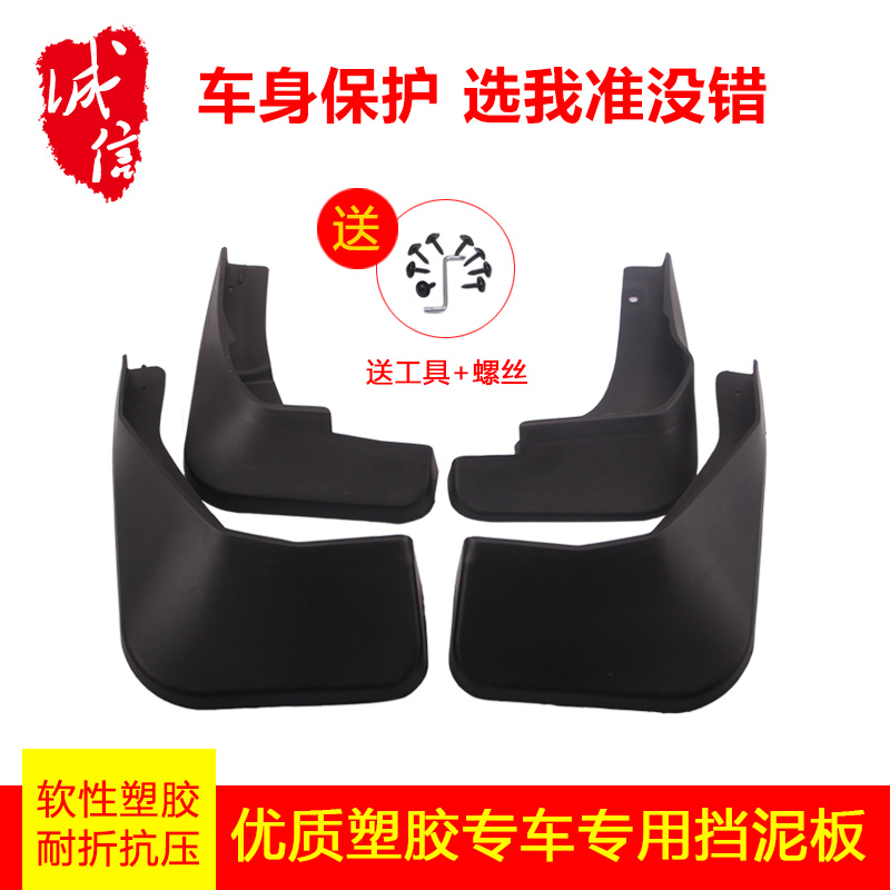 2016 models of chery qq6/a3/a5/e5/e3/fy 2 cowin car modification accessories Special fender